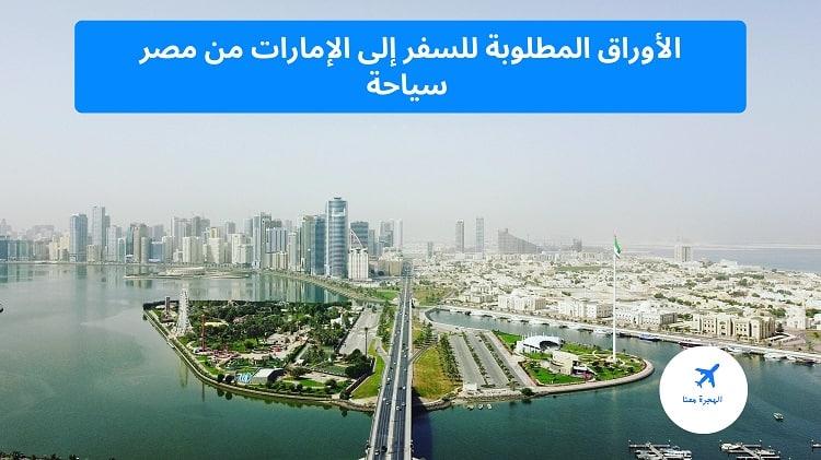 الأوراق المطلوبة للسفر إلى الإمارات من مصر سياحة