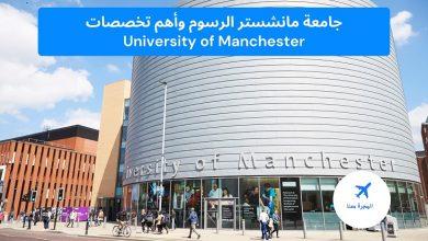 جامعة مانشستر
