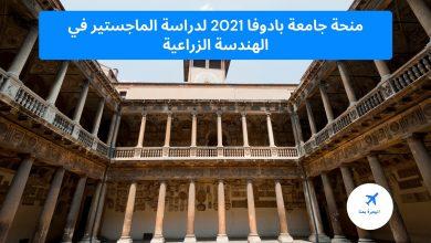 منحة جامعة بادوفا 2021