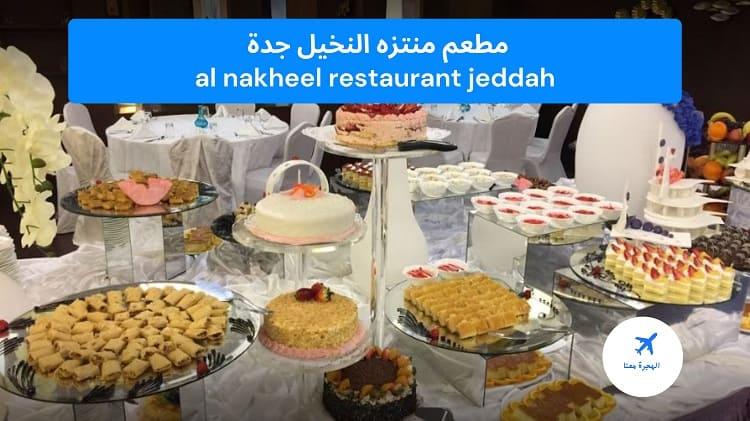 مطعم منتزه النخيل جدة
