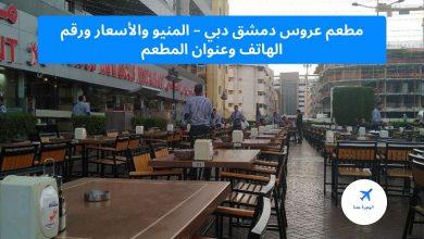 مطعم عروس دمشق دبي