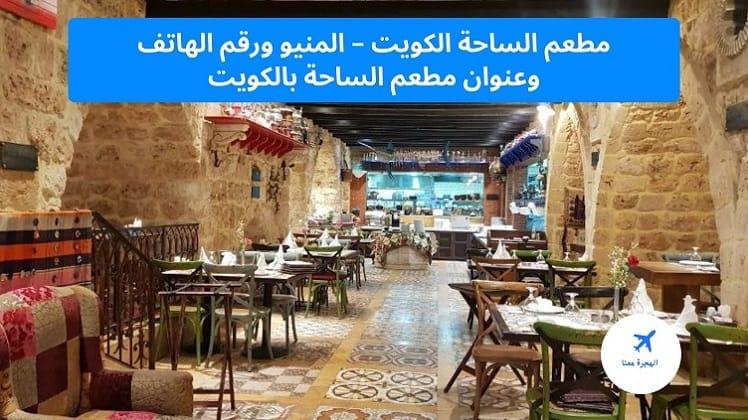مطعم الساحة الكويت
