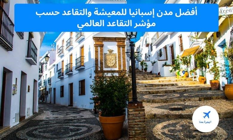 أفضل مدن إسبانيا للمعيشة