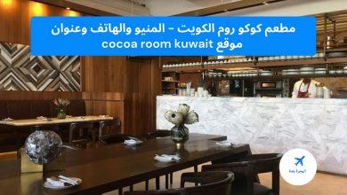 مطعم كوكو روم الكويت