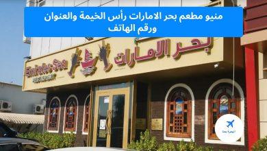 منيو مطعم بحر الامارات رأس الخيمة