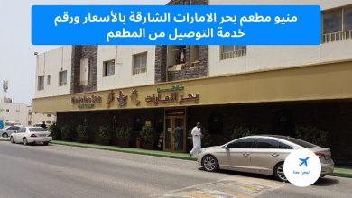 منيو مطعم بحر الامارات الشارقة