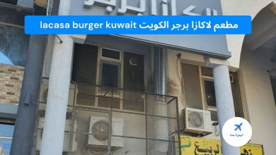 مطعم لاكازا برجر الكويت