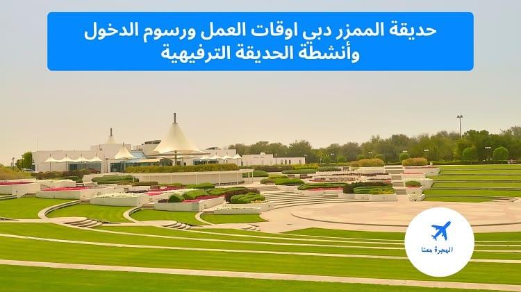 حديقة الممزر دبي