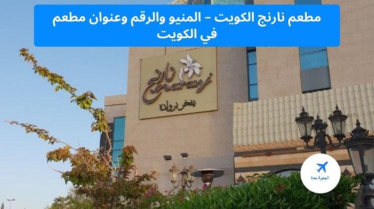 مطعم نارنج الكويت