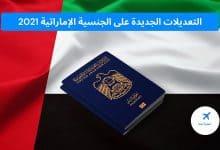 التعديلات الجديدة على الجنسية الإماراتية 2021