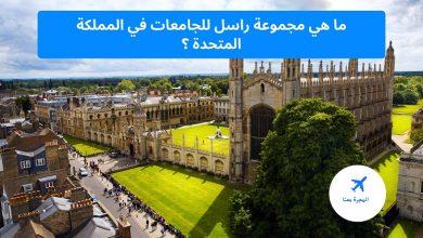 مجموعة راسل للجامعات