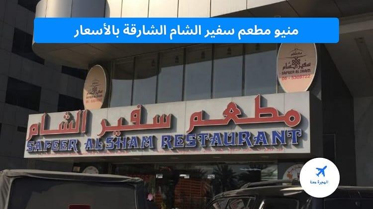 منيو مطعم سفير الشام الشارقة بالأسعار