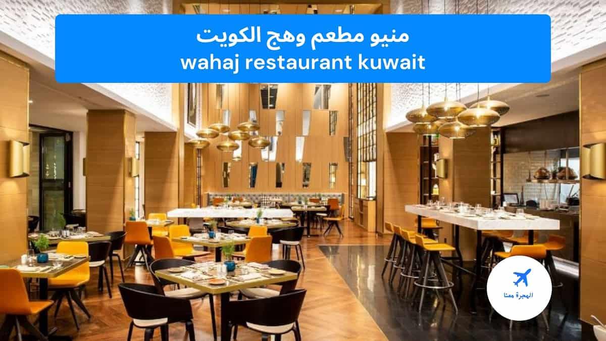 منيو مطعم وهج الكويت