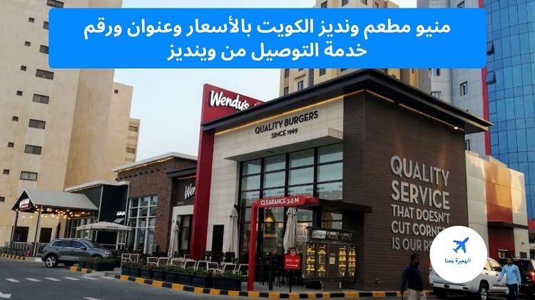 منيو مطعم ونديز الكويت