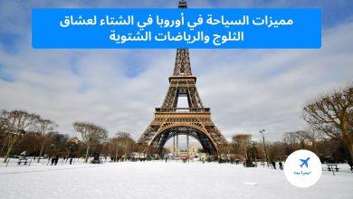 مميزات السياحة في أوروبا في الشتاء