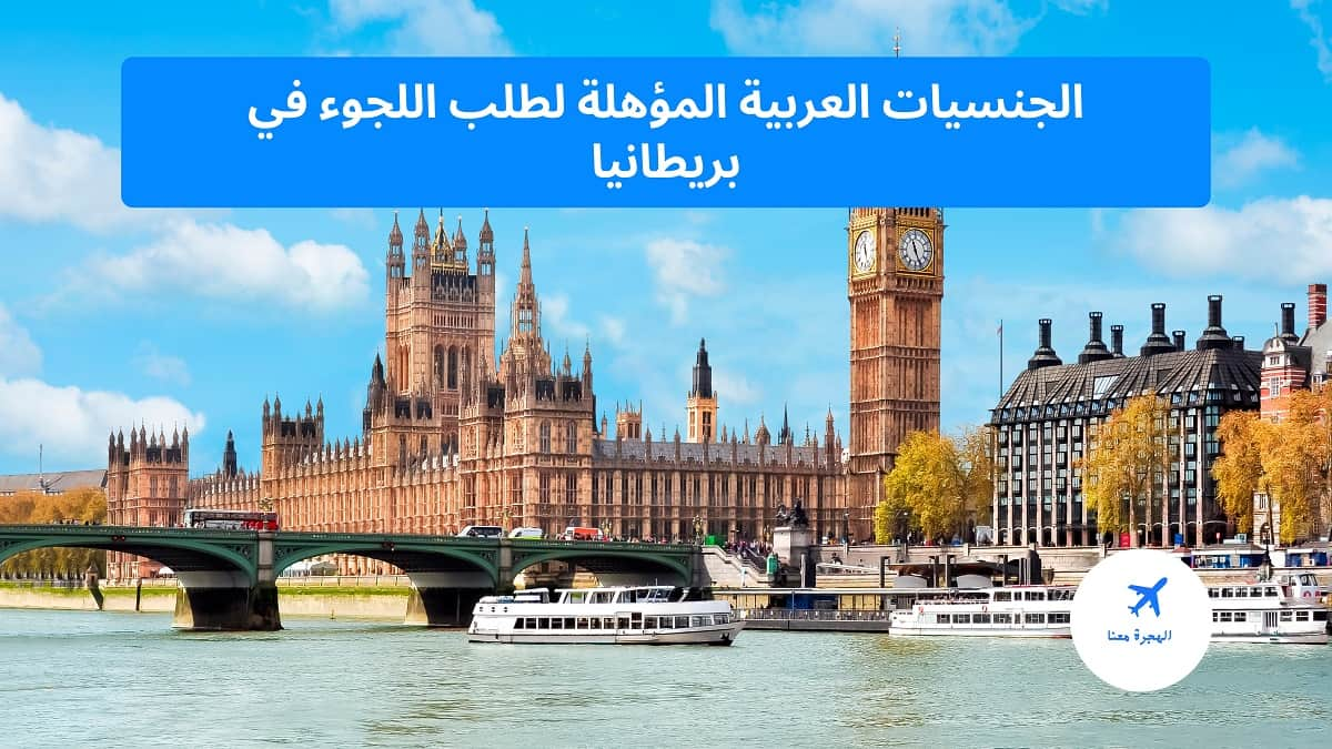 الجنسيات العربية المؤهلة لطلب اللجوء في بريطانيا
