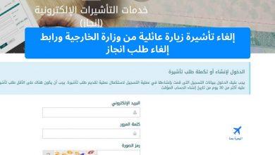 إلغاء تأشيرة زيارة عائلية من وزارة الخارجية