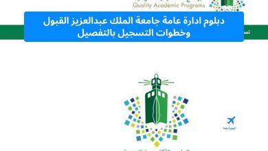 دبلوم ادارة عامة جامعة الملك عبدالعزيز