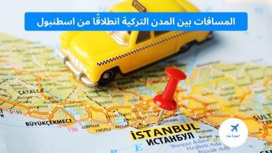 المسافات بين المدن التركية