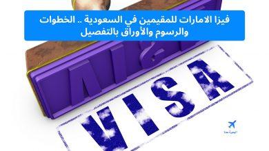 فيزا الامارات للمقيمين في السعودية