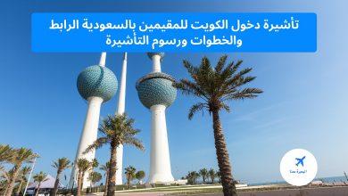 تأشيرة دخول الكويت للمقيمين بالسعودية