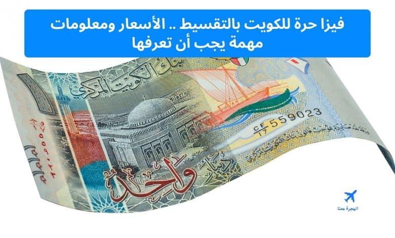 فيزا حرة للكويت بالتقسيط