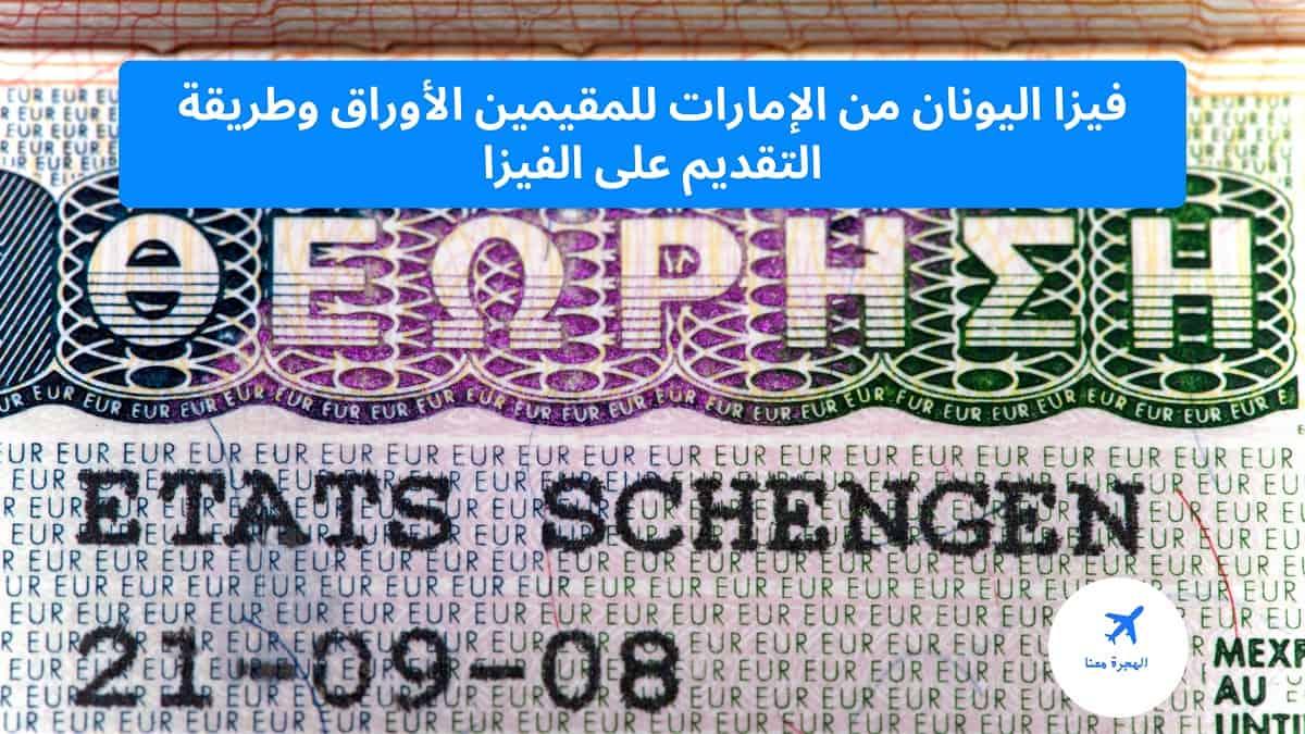فيزا اليونان من الإمارات للمقيمين