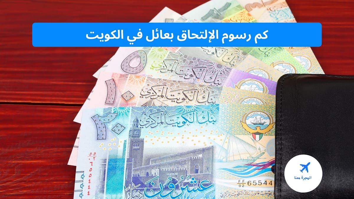 كم رسوم الإلتحاق بعائل في الكويت