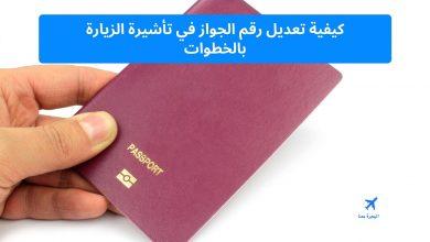 كيفية تعديل رقم الجواز في تأشيرة الزيارة