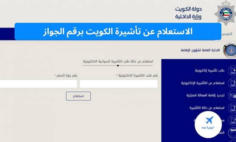 الاستعلام عن تأشيرة الكويت برقم الجواز