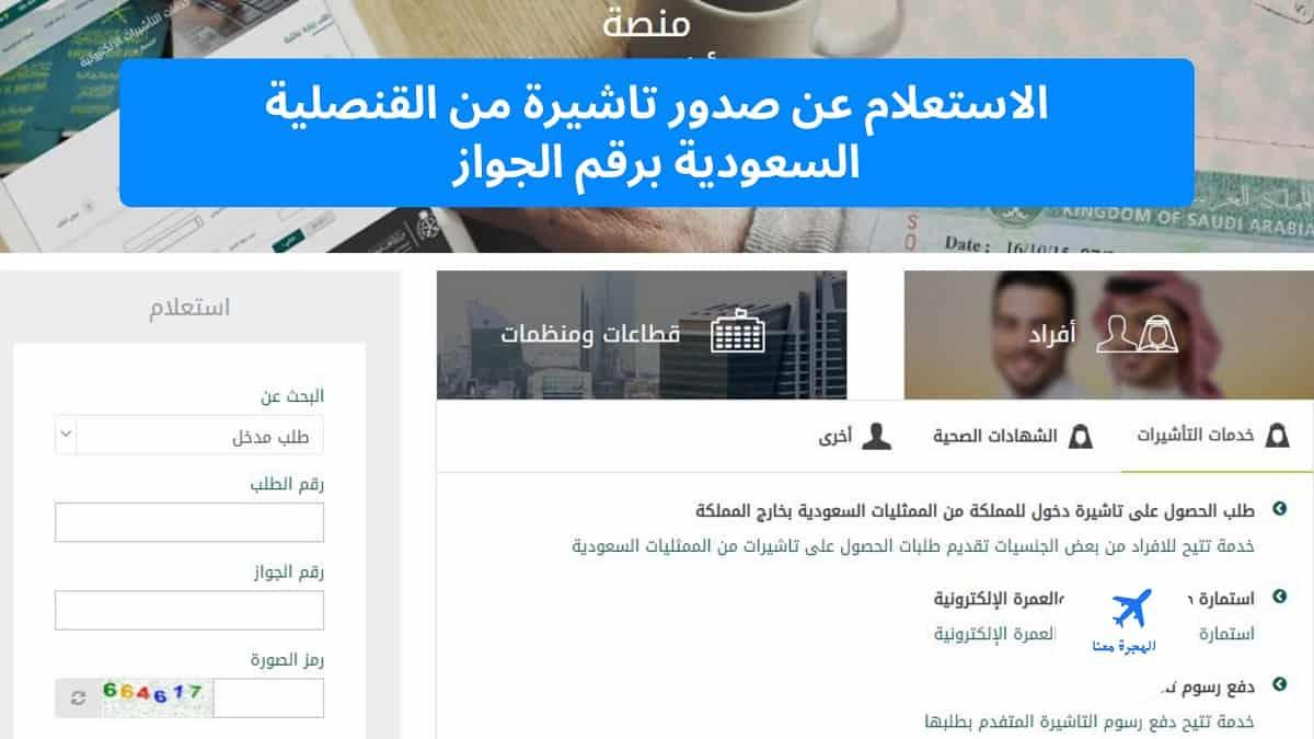 الاستعلام عن صدور تاشيرة من القنصلية السعودية