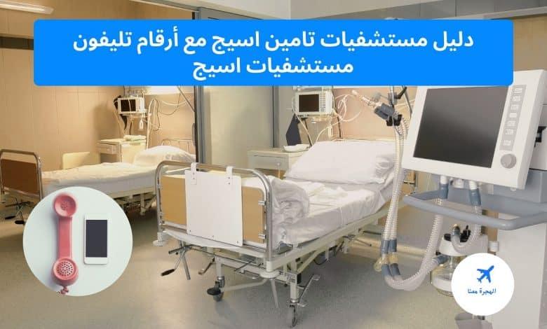 دليل مستشفيات تامين اسيج