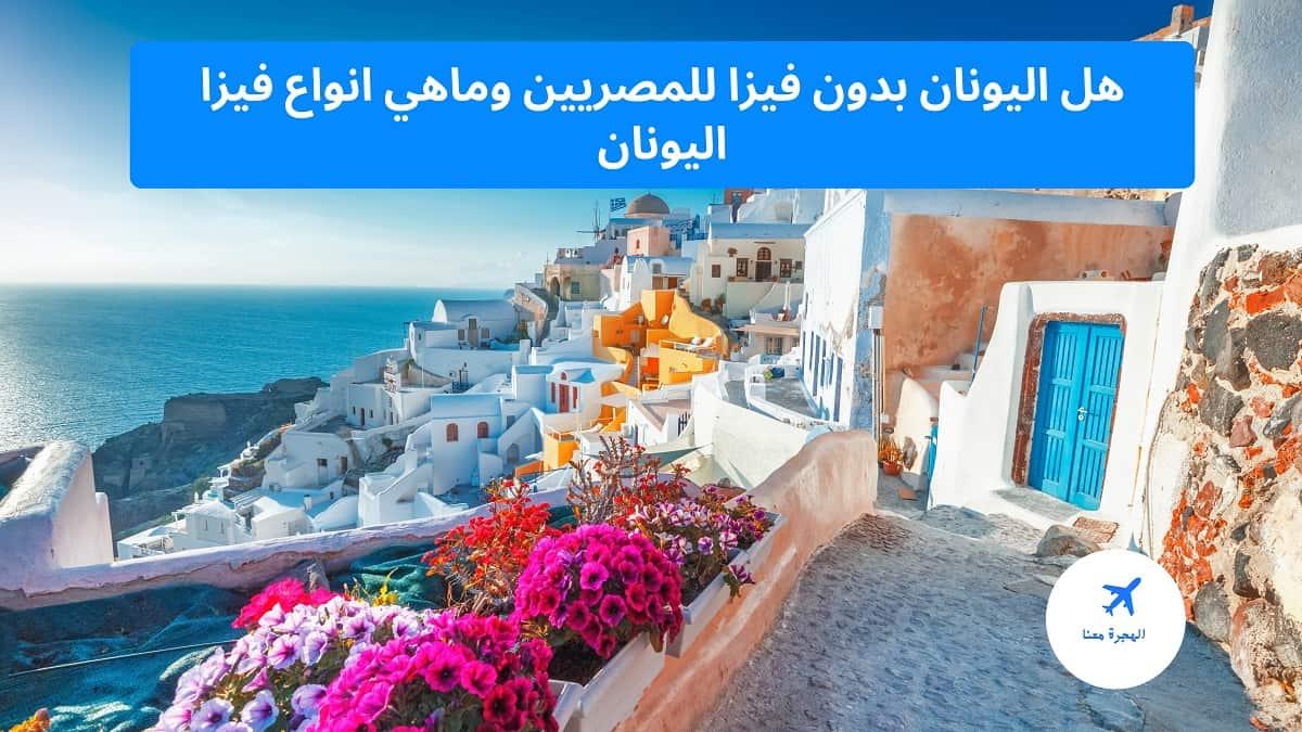 هل اليونان بدون تأشيرة للمصريين