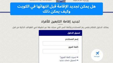هل يمكن تجديد الإقامة قبل انتهائها في الكويت