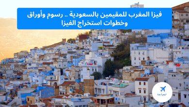 فيزا المغرب للمقيمين بالسعودية