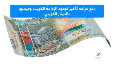 دفع غرامة تأخير تجديد الإقامة الكويت