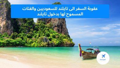 عقوبة السفر من السعودية الى تايلند