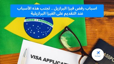 اسباب رفض فيزا البرازيل
