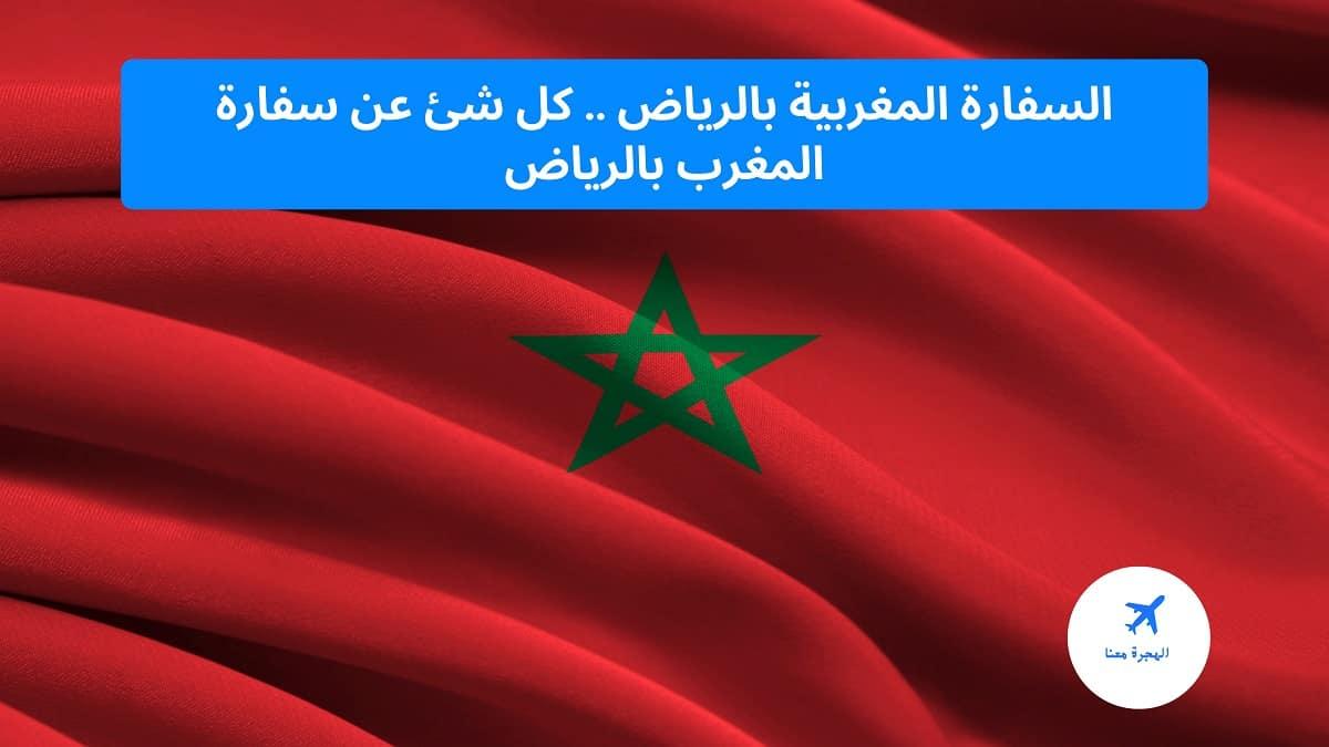 سفارة المغرب في الرياض