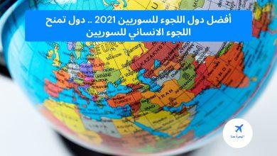 أفضل دول اللجوء للسوريين 2021