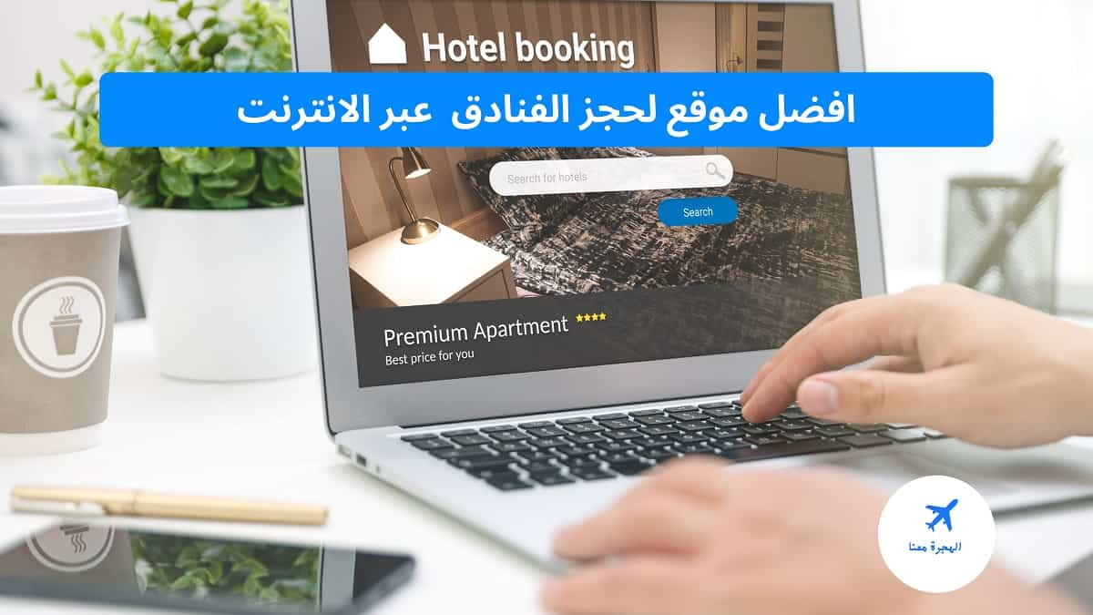افضل المواقع لحجز الفنادق