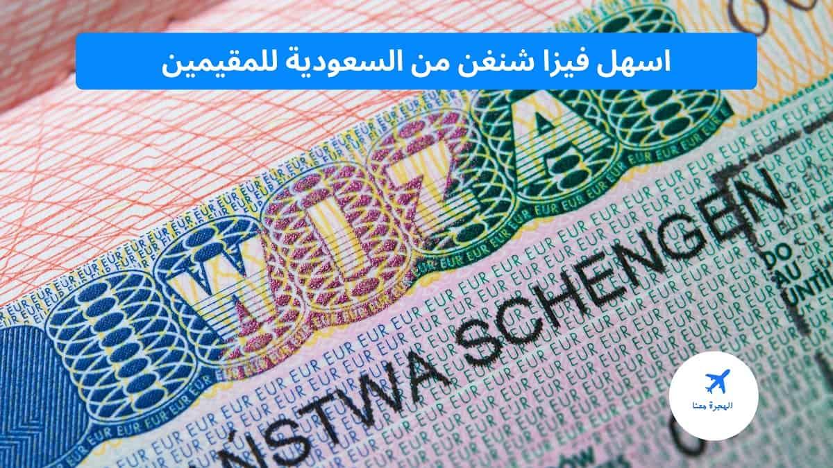 اسهل سفارات شنغن في السعودية للمقيمين