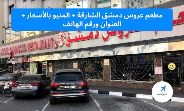 مطعم عروس دمشق الشارقة