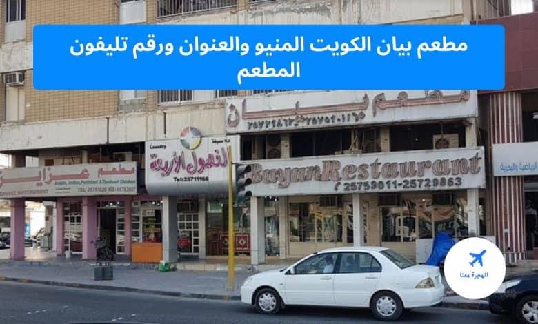 مطعم بيان الكويت