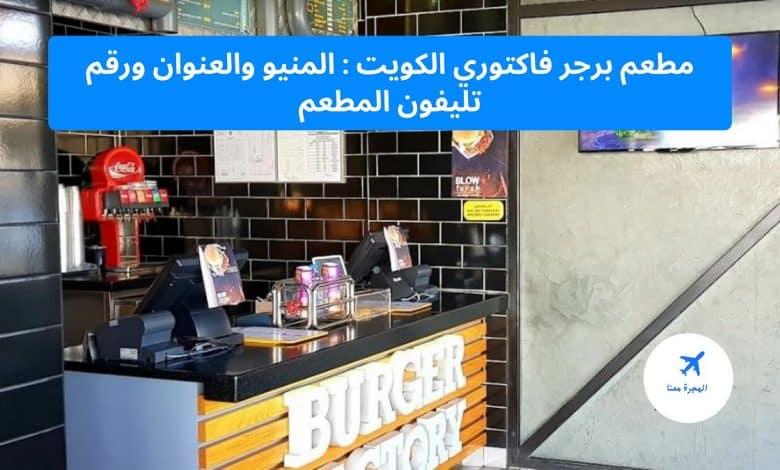 مطعم برجر فاكتوري الكويت