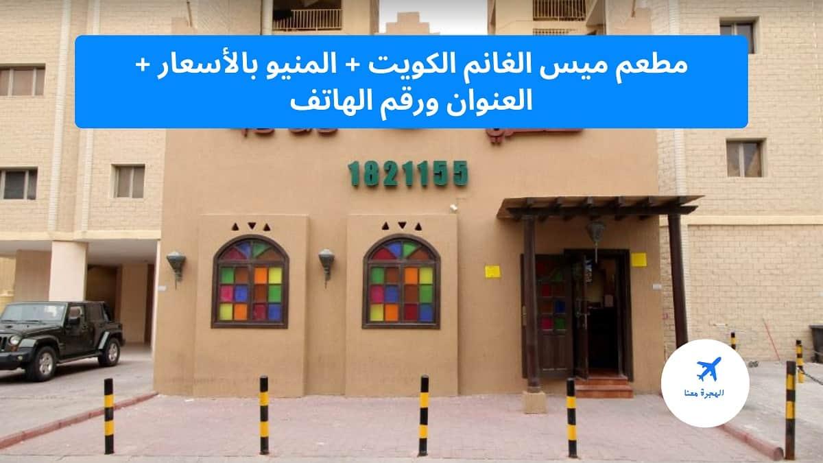 مطعم ميس الغانم الكويت