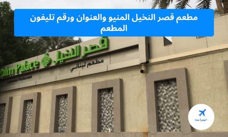 طعم قصر النخيل الكويت