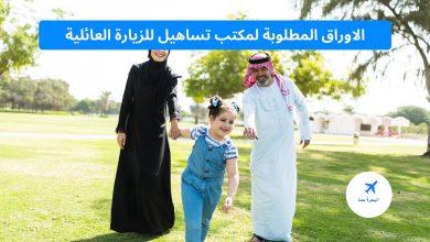 الاوراق المطلوبة لمكتب تساهيل للزيارة العائلية