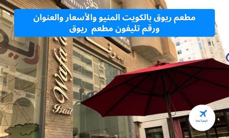 مطعم ريوق بالكويت