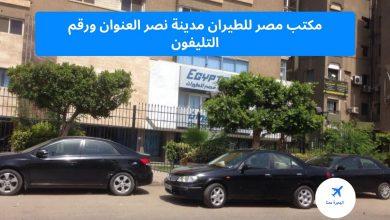 مكتب مصر للطيران مدينة نصر